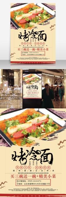 餐厅促销美食烤冷面海报