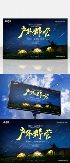 户外野营旅游路线规划海报
