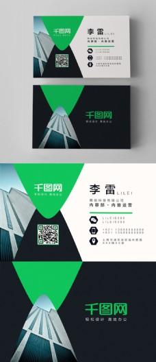 三角元素简约深色商务企业工作名片模板