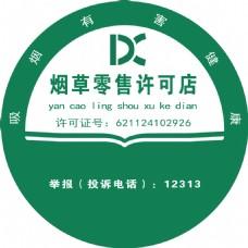 烟草标志logo