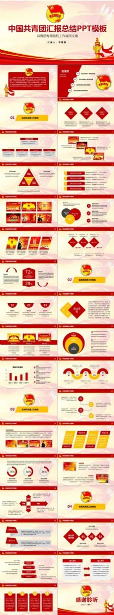 中国共青团汇报总结PPT模板