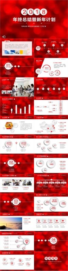 2018喜庆中国红年终总结暨新年计划PPT模板