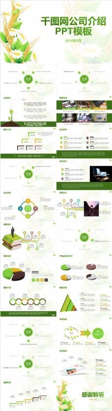 绿色背景简约大气公司介绍企业宣传通用PPT模版