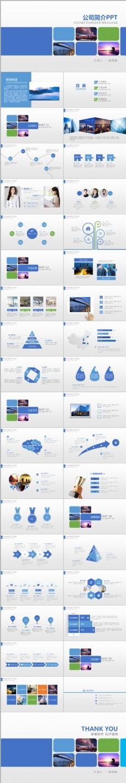 公司简介企业宣传产品介绍商务PPT模板