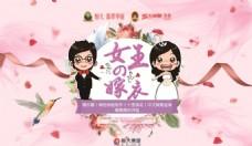 粉色集体婚礼