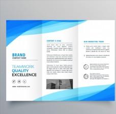 蓝色线条边框商业三折页传单