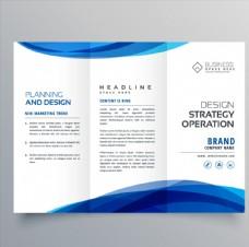 蓝色波浪线条边框三折页传单