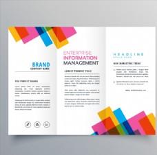 彩色简洁边框装饰三折页传单