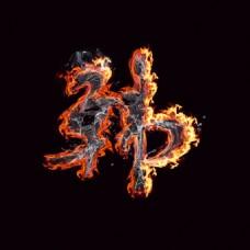 韩火焰字体