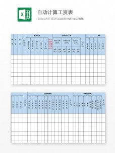自动计算工资表Excel文档