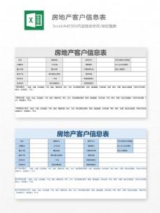 房地产客户信息表Excel文档