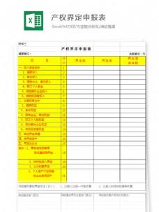 产权界定申报表 财务报表Excel文档