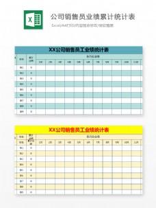 公司销量员业绩累计统计表Excel模板