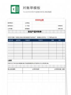 对账单模板Excel模板