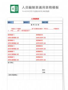 人员编制表通用表格模板Excel文档