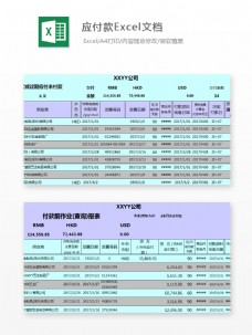 应付款Excel文档