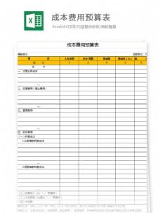 成本费用预算表Excel文档
