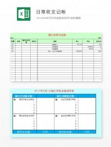 日常收支记帐Excel文档