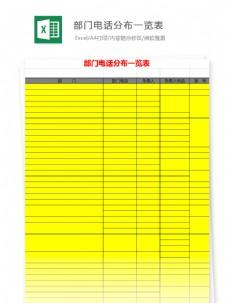 部门电话分布一览表Excel文档