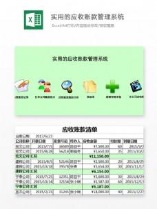 实用的应收账款管理系统Excel文档