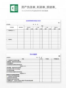 财务报表_会计_资产负债表Excel文档