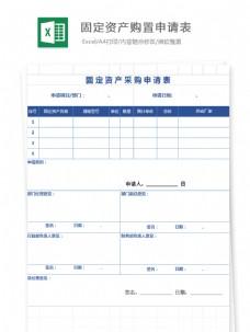 固定资产购置申请表Excel文档