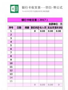 银行卡收支表-空白-带公式Excel文档