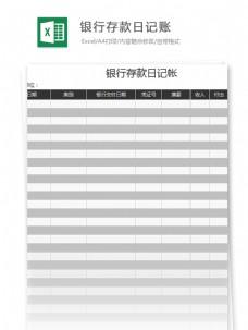 银行存款日记账总表excel模板