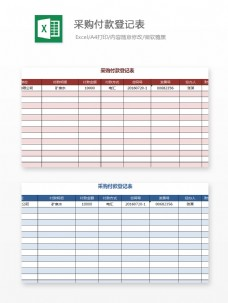 采购付款登记表Excel模板