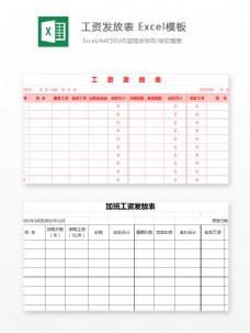 工资发放表Excel文档