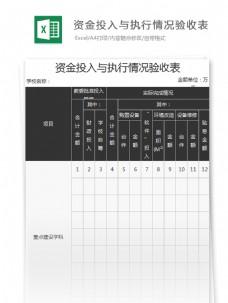 资金投入与执行情况验收表Excel模板