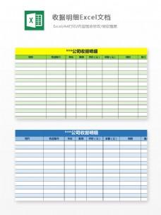收据明细Excel文档