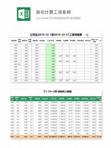 自动计算工资系统Excel文档