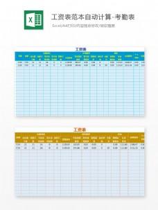 工资表范本Excel文档
