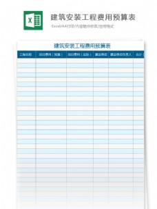 建筑安装工程费用预算表