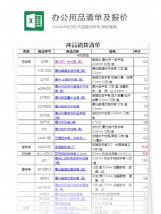 办公用品清单及报价(超全)Excel文档
