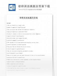 职称英语真题及解析高等教育文档