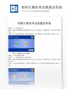 职称计算机考试真题及解析高等教育文档