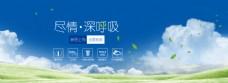 蓝色小清新净化器促销海报banner背景