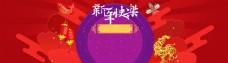 新年快乐banner背景
