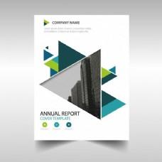 绿色创意年度报告书封面模板