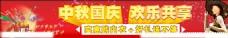 中秋国庆欢乐共享促销横幅