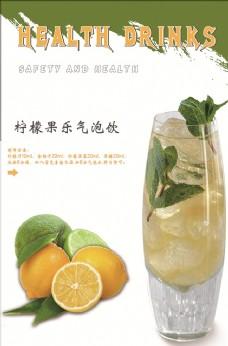柠檬气泡水饮品海报