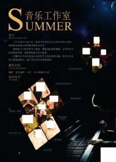 音乐工作室橱窗海报