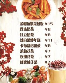 紫菜包饭价目表 海报