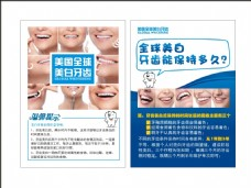 牙齿美白双面宣传单