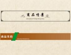 中式边款详情页标题