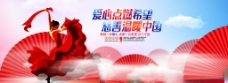 中国风促销海报banner
