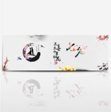 淘宝电商七夕情人节水墨中国风海报banner背景