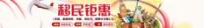 移民优惠海报淘宝电商banner